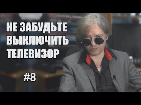Становление российских СМИ. Не забудьте выключить телевизор. Выпуск 8