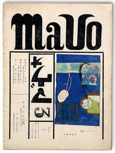 Japanese magazine cover, MAVO 1大正13年9月 1925