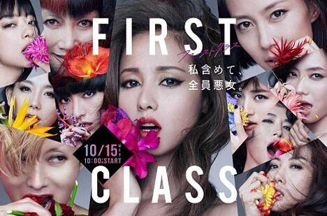 《First Class》悪女顔ポスター