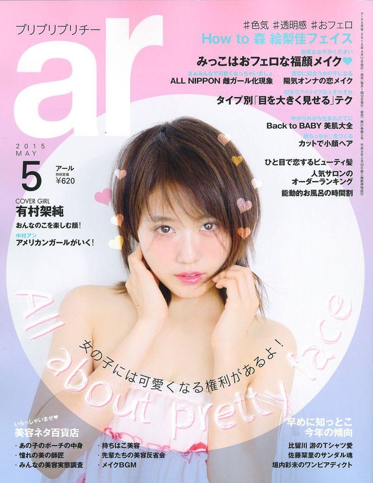 Amazon.co.jp: ar(アール) 2015年 05 月号 [雑誌]: 本