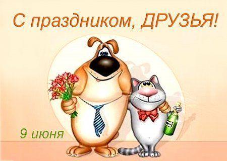 Тебя сегодня я хочу поздравить С международным днем друзей! С открыткой позитив тебе отправить, Пусть жизнь твоя станет намного светлей! Уменье дружить-большое искусство, С друзьями становишься добрей и сильней!