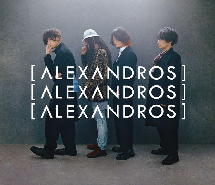 [Alexandros] 岡田将生出演「クロレッツ」CM曲が11月にリリース決定|邦楽・K-POP|ローチケHMVニュース