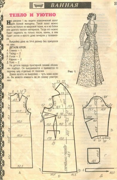 Картинка: Платье модель — халат   тепло и уютно