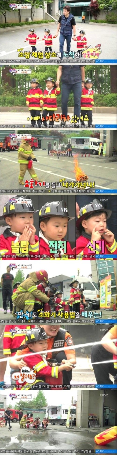 """Song Triplets Are the Cutest Firefighters on """"Superman Returns"""""""