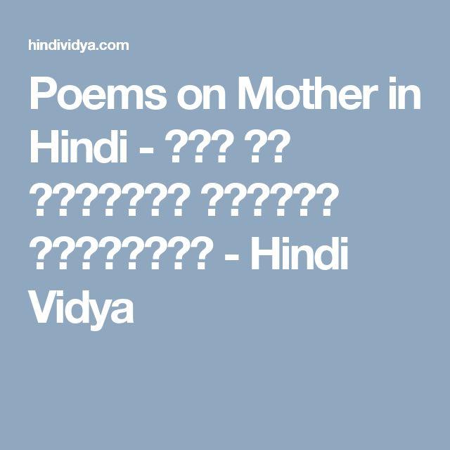 Poems on Mother in Hindi - माँ को समर्पित हिन्दी कवितायेँ - Hindi Vidya