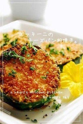 ズッキーニのチーズパン粉焼き。