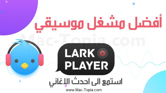 تنزيل برنامج Lark Player افضل مشغل موسيقى و اغاني يوتيوب للجوال مجانا ماك توبيا Players
