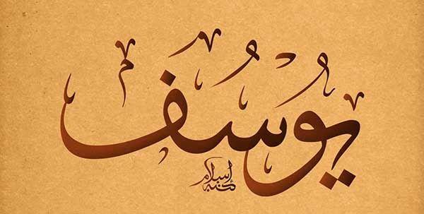 الأسماء يعتبر الاسم من الأمور المهمة جدا لكل إنسان ويعد من الحقوق التي يجب أن يحصل عليها كل طفل بمج Arabic Calligraphy Tattoo Calligraphy Tattoo Joseph Dreams