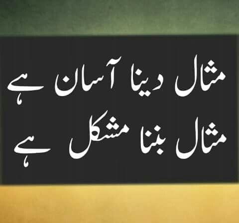 Pin By Anaa On Anaa Urdu Quotes Urdu Poetry Urdu Shayri