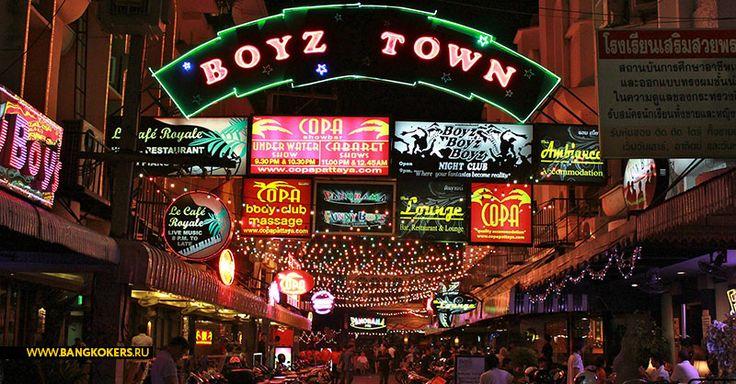 Гей-районы Паттайи  Хотя гей-бары и менее распространены чем обычные бары со сценой и девушками но организованы они в Паттайе аналогично. Существуют как регулярные пивные бары где можно выпить и пообщаться с мужским персоналом а также Gogo бары которые оснащены для эротического танца и шоу выступления. Единственная разница этих баров в том что обслуживающий персонал танцоры  молодые и привлекательные местные мужчины а не женщины.  Для того чтобы взять мальчика из бара с собой вам также будет…