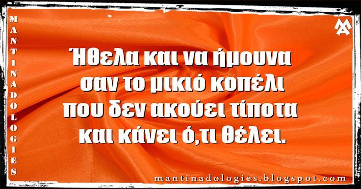 Μαντινάδα - Ήθελα και να ήμουνα σαν το μικιό κοπέλι που δεν ακούει τίποτα και κάνει ό,τι θέλει. #mantinades #mantinada #Κρήτη #Crete #μαντιναδες #μαντιναδα http://mantinadologies.blogspot.gr