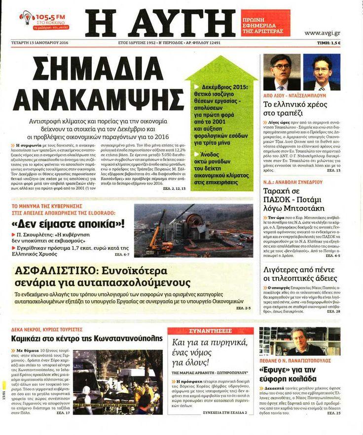 Εφημερίδα ΑΥΓΗ - Τετάρτη, 13 Ιανουαρίου 2016