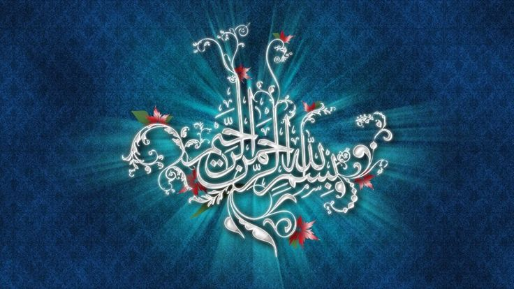 Islamic Bismillah Calligraphy Latest Wallpapers