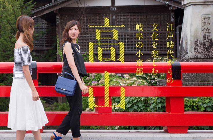 江戸時代からの文化を楽しむ、岐阜の小京都、高山観光。
