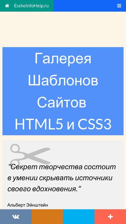 Проверка оптимизации для мобильных– Google Search Console - Bootstrap Шаблоны  - www.essheinfohelp.ru