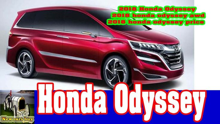 2018 Honda Odyssey  -  2018 honda odyssey awd  - 2018 honda odyssey pric...