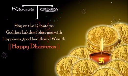 Happy Dhanteras!… 9730db6d852678890a7d5313ccd27e20  dhanteras images happy dhanteras