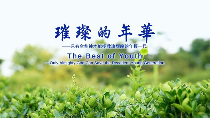 "The Church of Almighty God | Short Film ""The Best of Youth"""