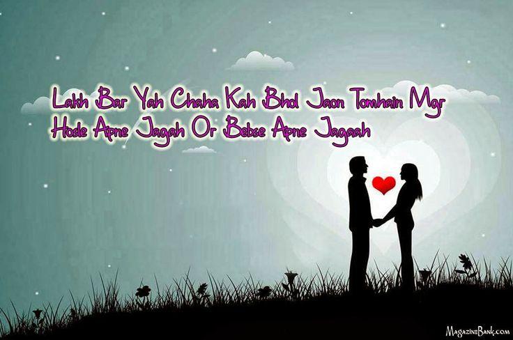 Hindi Love Shayari SMS with Images