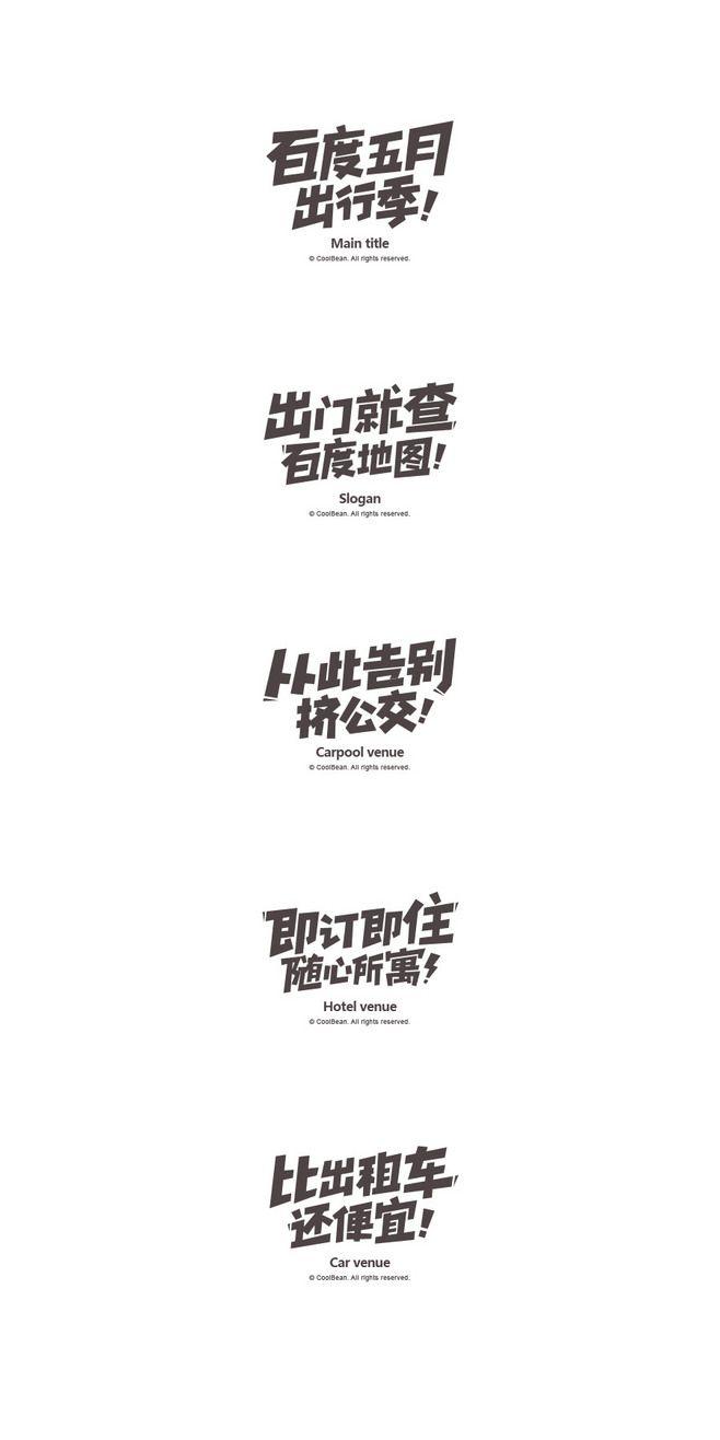 专题活动字体合集_秀作品_安建楠主页_我...