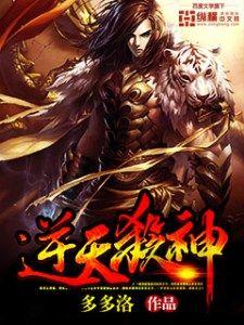 Dragon Marked War God