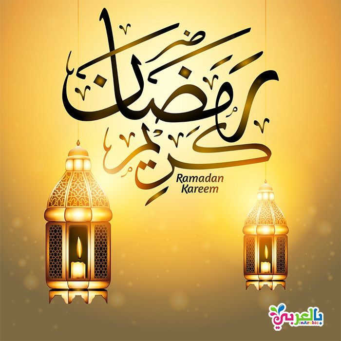 Pin On Ramadan Mubarak صور رمضان