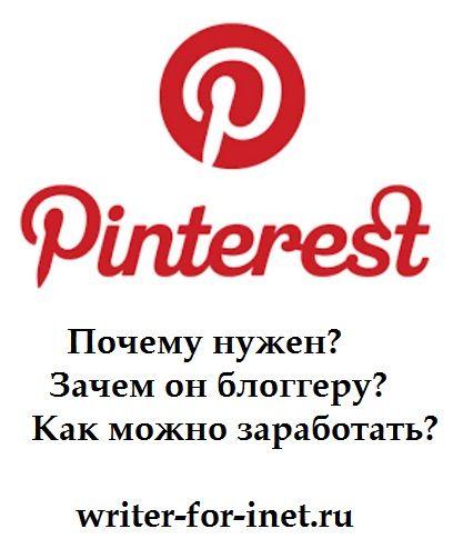 Советы для работы в Pinterest новичкам