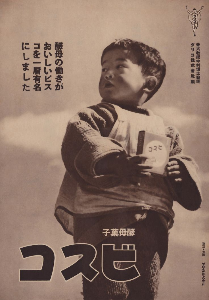 ビスコ / Bisco Glico ad, 1934 by Asahi Graph || The packaging of Bisco always contains a child, because these biscuits are primarly for children.