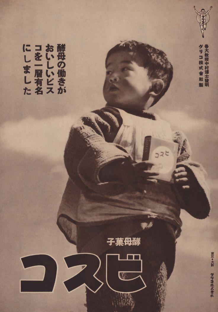 ビスコ / Bisco Glico ad, 1934 by Asahi Graph    The packaging of Bisco always contains a child, because these biscuits are primarly for children.