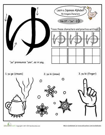 Hiragana Alphabet Yu