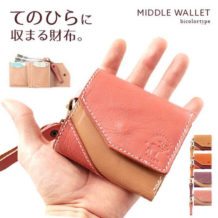 小銭入れ付き三つ折り財布小さい極小レディースメンズレザー本革コンパクトミニ財布女性用男性用婦人用紳士用
