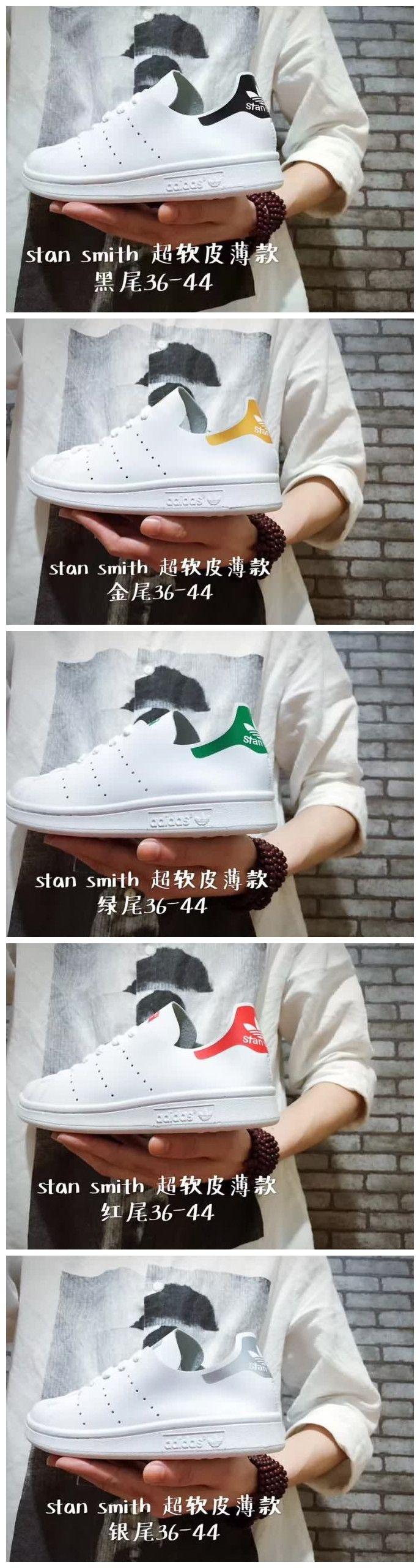 stan smith 44