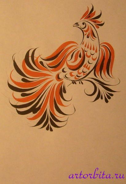 Рисунок. Хохломская птица - хохломская роспись