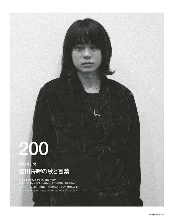 韓国の名優ヤン・イクチュンとの共演も話題を呼んだ、2017年秋、公開の映画『あゝ、荒野』での激しく気迫に満ちた演技では、国内映画賞の主演男優賞を総ナメにし、名実ともに実力派若手俳優となった菅田将暉。 その彼が、昨年3月にシングル「見たこともない景色」でシンガーデビューを果たし、世間を驚かせたと思ったら、その後も米津玄師とタッグを組んだりと、音楽活動でも話題を振りまいている。そして、2018年2月21日には、ドラマ『トドメの接吻』主題歌のシングル「さよならエレジー」を、3月21日には、遂にファーストアルバム『PLAY』を発表。アルバムには、自ら作詞、作曲を手がけた曲も収録されている。…