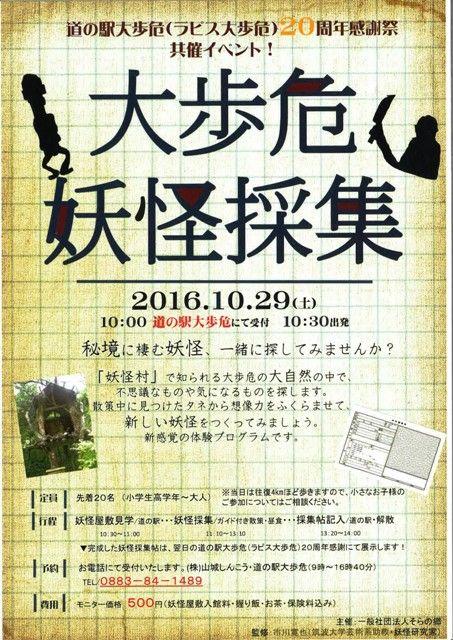 道の駅大歩危20周年感謝祭イベントのご紹介