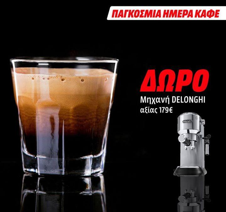 Διαγωνισμός Media Markt με δώρο μία μηχανή καφέ τηςDelonghi αξίας 179,00€! http://getlink.saveandwin.gr/9me