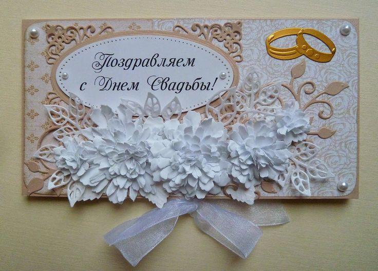 Коробочка в коробочке: Свадебные конверты