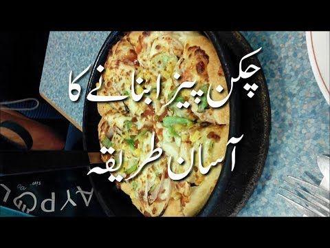 Chicken Pizza Recipe in Urdu Chicken Pizza Banane Ka Tarika | Fast Food Recipes