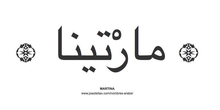 Descubre el nombre Martina escrito en caligrafía oriental. Nombre Martina escrito en árabe.