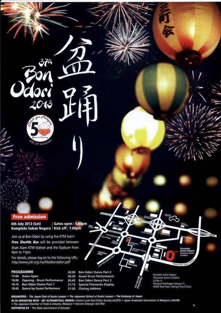 盆踊り ポスター - Google 検索