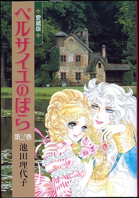Berusaie no Bara (Rose of Versailles) by Ikeda Riyoko, adapted from the story of Marie Antoinette