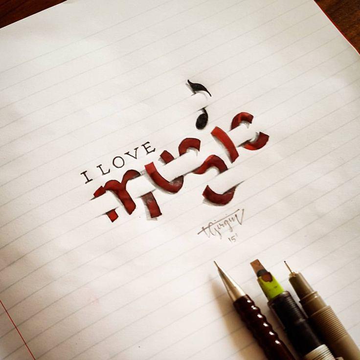 """Tolga Girgin™ // Official op Instagram: """"'I love music' 3D lettering. #cur8…"""