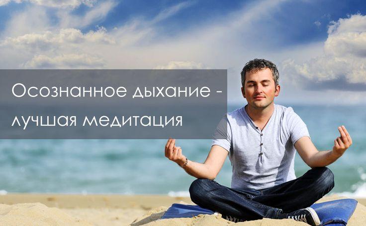 Осознанное дыхание  - лучшая медитация - медитировать легко и просто. Дыхательная медитация, практика внимательности и соединения с дыханием http://meditation-journal.com/osoznannoe-dyihanie-luchshaya-meditatsiya