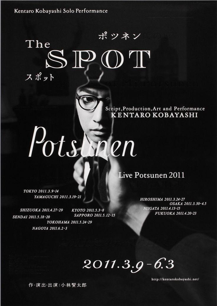 Live Potsunen
