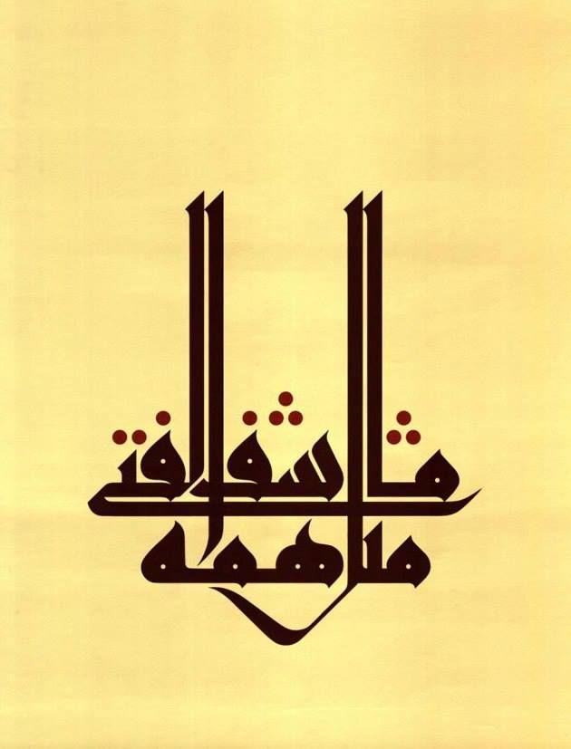 ما شفّ الفتى مثل همّه (الأعشى) Nothing makes man transparent like his distress (Al-A'sha) - منير الشعراني ( Mouneer Alshaarani ) -