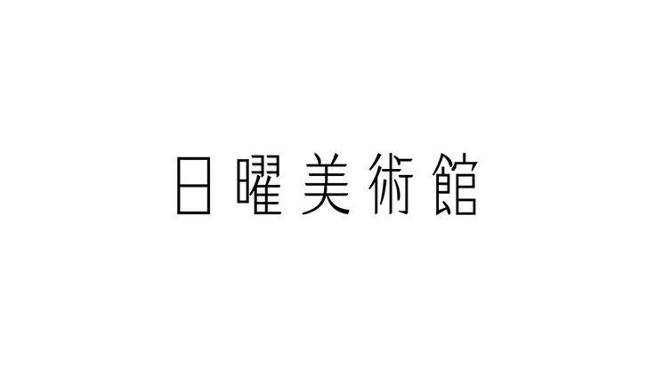 "NHK ""日曜美術館"" Idents / NHK TV Program Idents ""Nichiyou Bijyutsukan"" By DRAWING AND MANUAL #typography #logo"