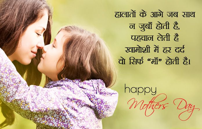 Awesome Happy Mothers Day Sms Shayari In English Hindi For Son Daughter Mother Mom Happy Mother Day Quotes Mothers Day Quotes Happy Mothers Day Wishes