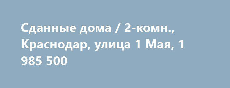 Cданные дома / 2-комн., Краснодар, улица 1 Мая, 1 985 500 http://krasnodar-invest.ru/vtorichka/2-komn/realty240139.html  р-н Прикубанский, ул 1 Мая Продается хорошая квартира 2-комнаты, со свидетельством. Удобное место расположение: рядом магазин пятерочка, а так же остановка маршрутных такси. Так же есть школьные и дошкольные учебные учреждения. Только реальные Ваши предложения. Возможен не большой торг