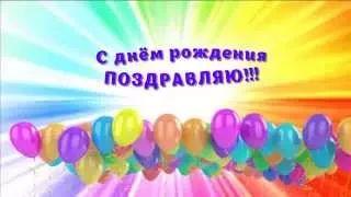 С днем рождения, Друг! - YouTube