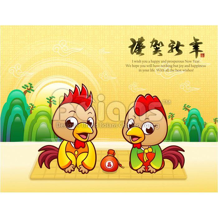 #Boians #Boians_com #ChickenCard #VectorCard #CardDesign #DeepBow #Kowtow #bow #ChickenCard #VectorCard #CardDesign #GreetingCard #NewYearCard #ChickenCharacter #ChickenMascot #ChickenIllustration #VectorIllustration #VectorArt #StockImages #Chicken #Zodiac #Hen #Rooster #Cock #ChickenMeat #2017 #2017Year #Illustration #Character #Design #Mascot #Cartoon #Design #ClipArt #NewYear #download #humor #stockimages #vector #vectorart #holiday #animal #Fried #Roast #chook #background #backdrop…